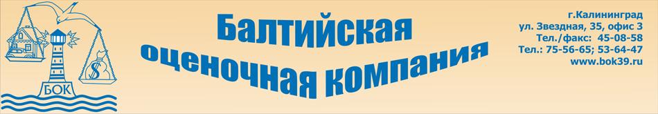 Балтийская оценочная компания