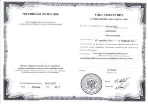 Сертификат о повышении квалификации Митряков А.А. 2017 г