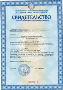 2 Св-во РОО Новикова В.В. 2019-2022