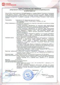 страховой полис АО «АльфаСтрахование» № 5091R/776/00011/19 страховая сумма 100 000 000 (Сто миллионов) рублей, период с 18 сентября 2019 г. по 17 сентября 2020 г.