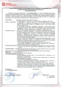 АО «АльфаСтрахование» страховой полис  №5091R/776/00012/19 страховая сумма 5 000 000 (Пять миллионов) рублей, период с 18 сентября 2019 г. по 17 сентября 2020 г.