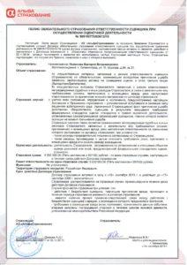 АО «АльфаСтрахование» страховой полис  №5091R/776/00013/19 страховая сумма 5 000 000 (Пять миллионов) рублей, период с 18 сентября 2019 г. по 17 сентября 2020 г.
