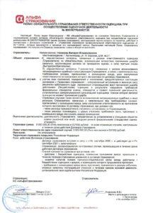 5 Страх. полюс Новикова 2020-2021