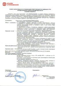 АО «АльфаСтрахование» страховой полис №5091R/776/00007/21 страховая сумма 5 000 000 (Пять миллионов) рублей, период с 18 сентября 2021 г. по 17 сентября 2022 г.