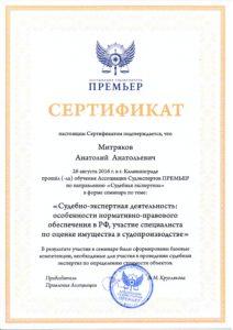 sertifikat-sudebnaya-ekspertiza-mitryakov-a-a