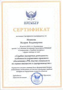 sertifikat-sudebnaya-ekspertiza-novikova-v-v