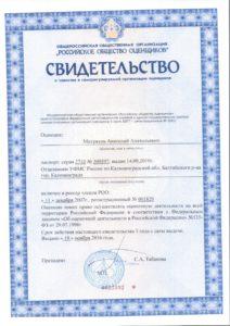 1-sv-vo-roo-mitryakov-a-a-2016-2019
