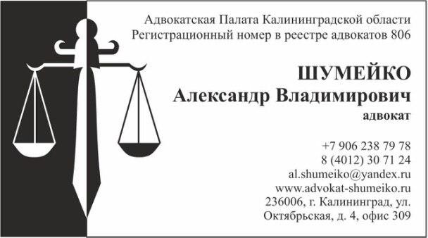 лого Шумейко ВА - адвокат